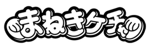 画像: まねきケチャ公式サイト | この世界に『福』を招くために、人間界に降り立った見習い天使まねきケチャ