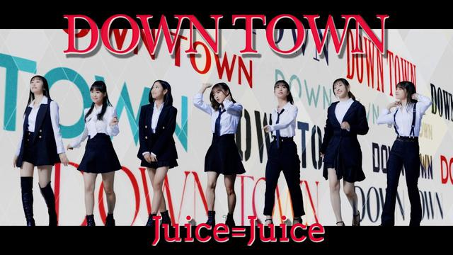 画像: Juice=Juice『DOWN TOWN』Promotion Edit youtu.be