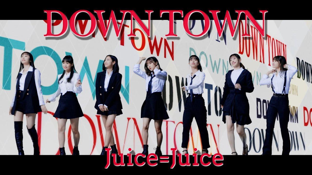 画像: Juice=Juice『DOWN TOWN』Promotion Edit youtu.be