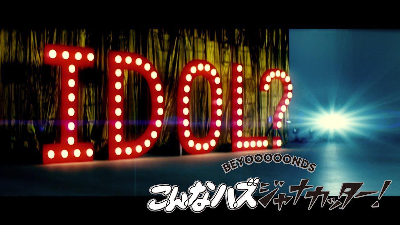 画像: BEYOOOOONDS『こんなハズジャナカッター!』(BEYOOOOONDS[This is not how I pictured myself.])(Promotion Edit) youtu.be