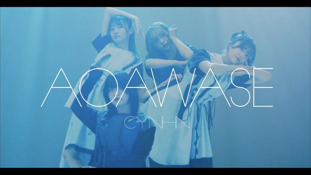 画像: CYNHN「AOAWASE」Music Video youtu.be