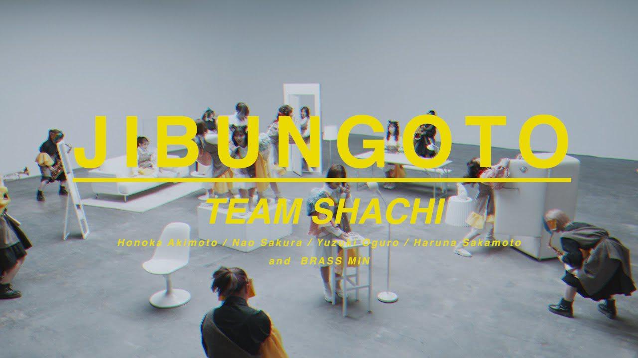 画像: TEAM SHACHI 「JIBUNGOTO」【Official Music Video】 youtu.be