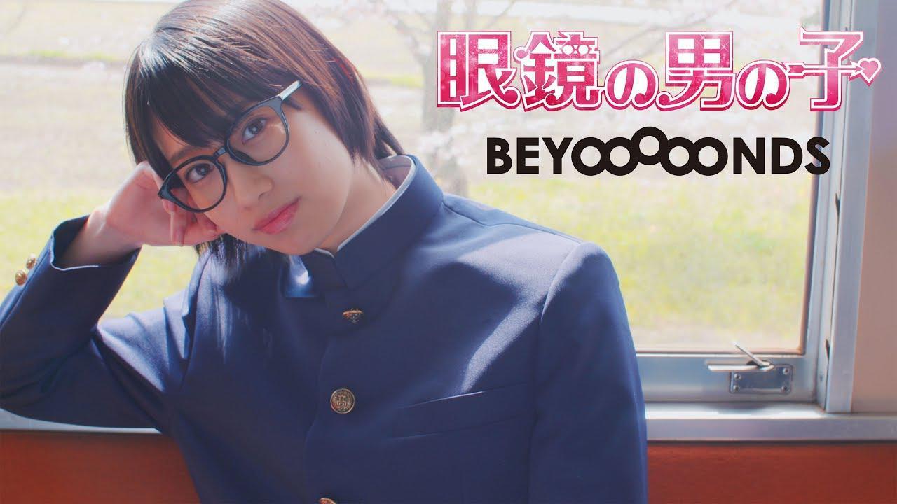 画像: BEYOOOOONDS『眼鏡の男の子』(BEYOOOOONDS [The boy with the glasses.])(Promotion Edit) youtu.be