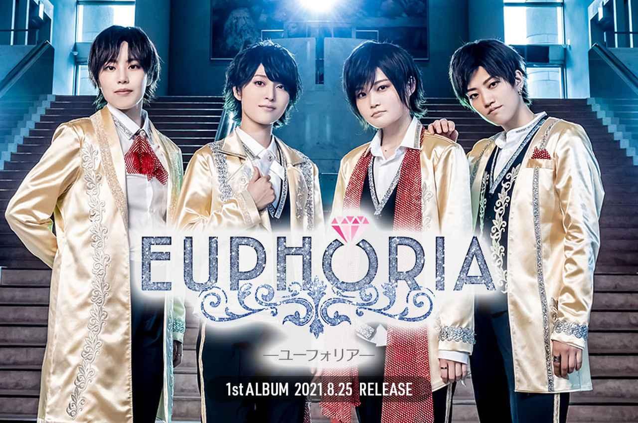 画像: EUPHORIA(ユーフォリア) / IMPERIAL RECORDS