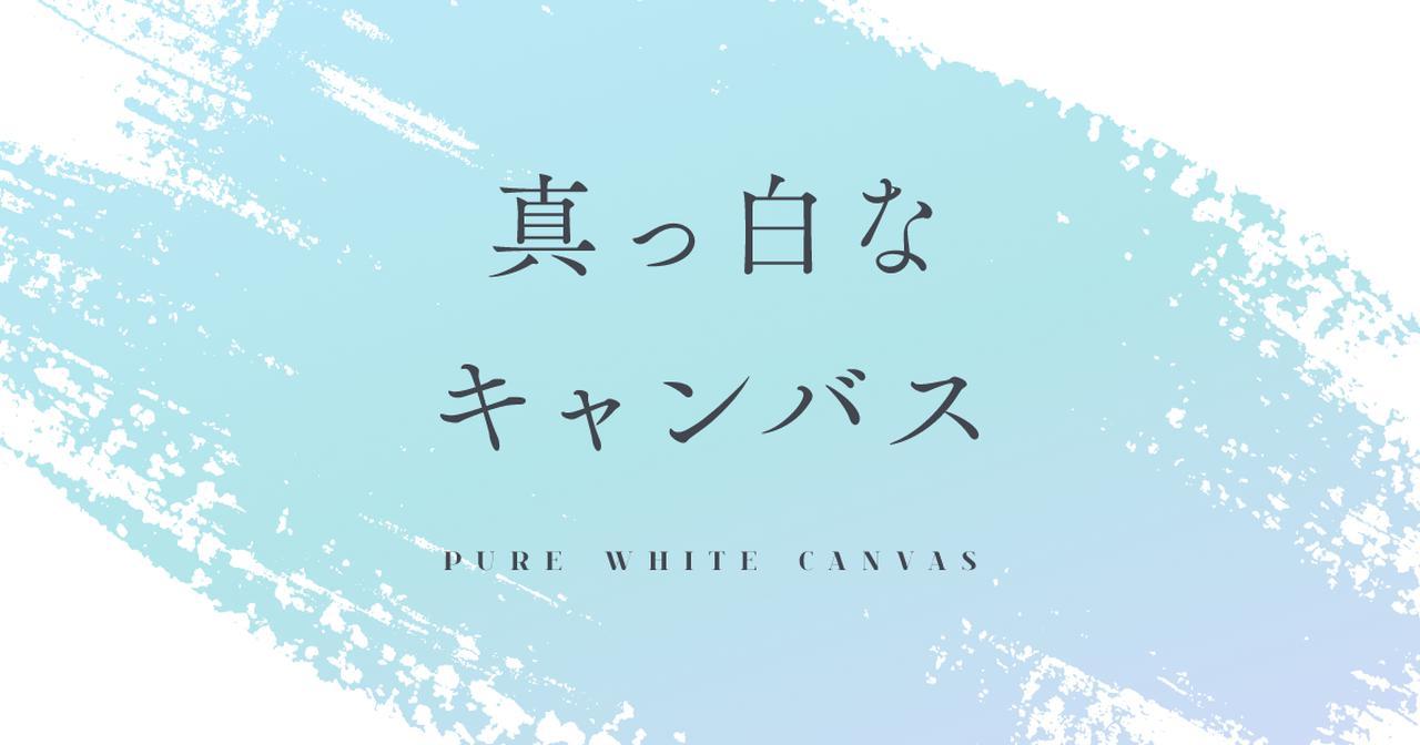 画像: 真っ白なキャンバス 公式HP