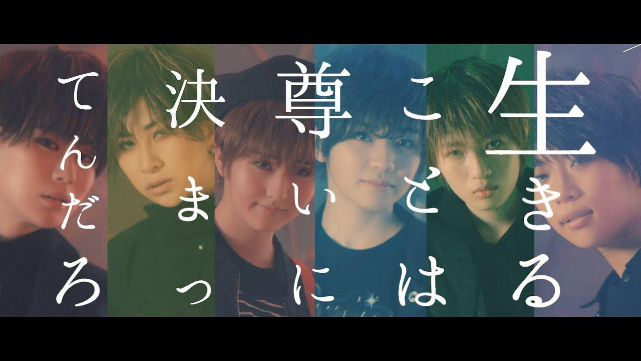 画像: 風男塾 (Fudanjuku) / 生きることは尊いに決まってんだろ 【MUSIC VIDEO】 youtu.be