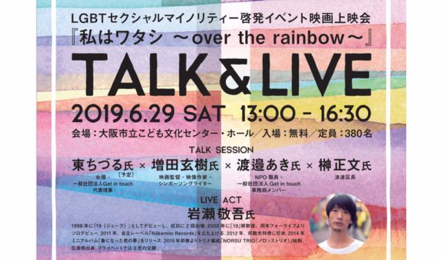 画像: LGBT啓発の映画上映会『私はワタシ~over the rainbow~』TALK&LIVE、大阪で開催