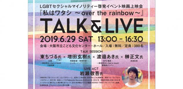 画像: 入場無料!映画『私はワタシ~over the rainbow~』TALK&LIVE