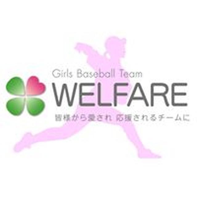画像: WELFARE女子硬式野球部