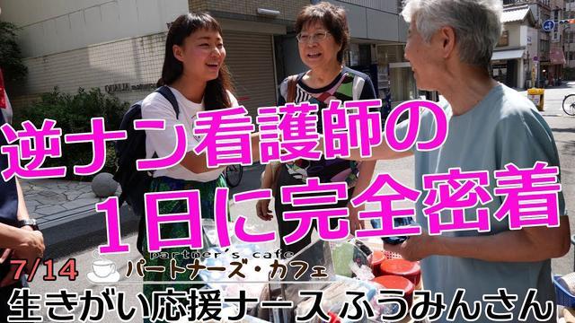 画像: 【パートナーズ・カフェ#2】おじいちゃんおばあちゃんが輝く社会を作りたい~生きがい応援ナースふうみんさん~ www.youtube.com
