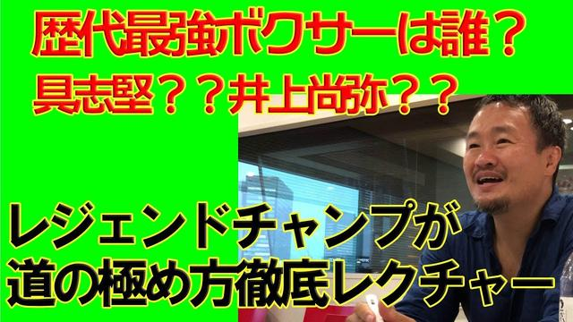 画像: 【ミライ・リーダー#3】歴代最強ボクサーは誰?元チャンプが天心・亀田戦への本音を語る www.youtube.com