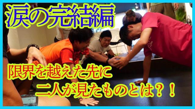 画像: 【完結編】過酷トレーニングでついに覚醒!?涙の結末を見逃すな! www.youtube.com