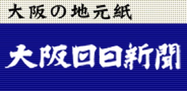 画像: 株式会社エースタイル 代表取締役 谷本吉紹さん [岡力の「のぞき見雑記帳」] - 大阪日日新聞