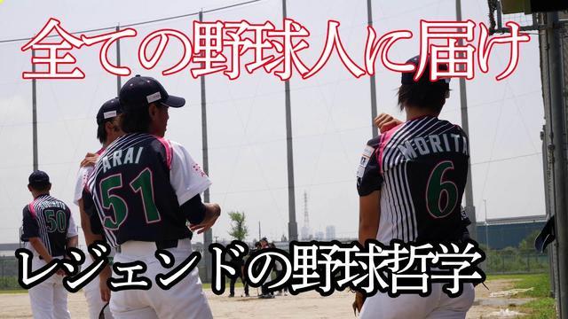 画像: 【パートナーズ・カフェ#4】女子野球界のレジェンドが語る挫折と立ち上がるための極意~元日本代表 新井純子~ www.youtube.com
