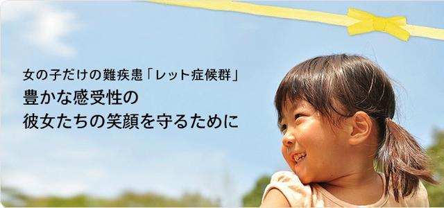 画像: NPO法人 レット症候群支援機構 | 女の子だけに起こる難病「レット症候群」支援団体