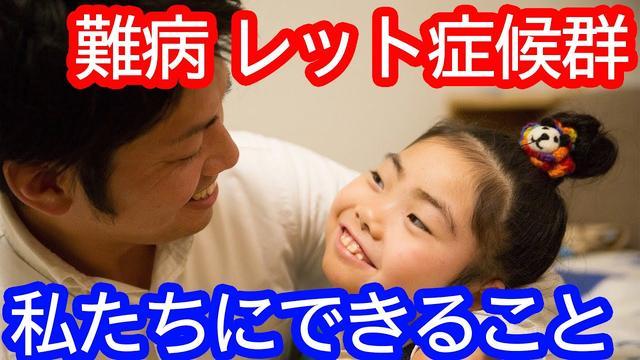 画像: 【パートナーズ・カフェ#6】レット症候群という難病をあなたは知っていますか?〜NPO法人レット症候群支援機構 代表理事谷岡哲次さん〜 www.youtube.com