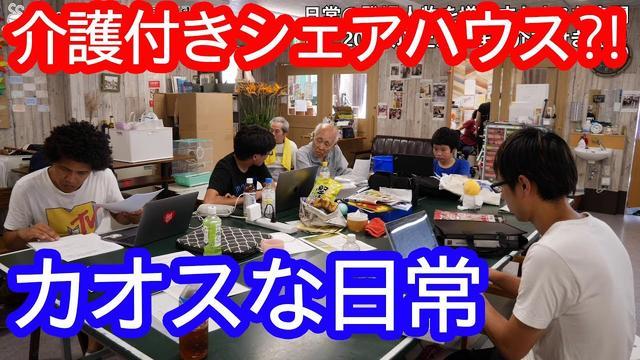 画像: 【パートナーズ・カフェ#7】多世代・多国籍シェアハウスは新しい大家族の形?!〜はっぴーの家ろっけん 代表首藤 義敬さん〜 www.youtube.com