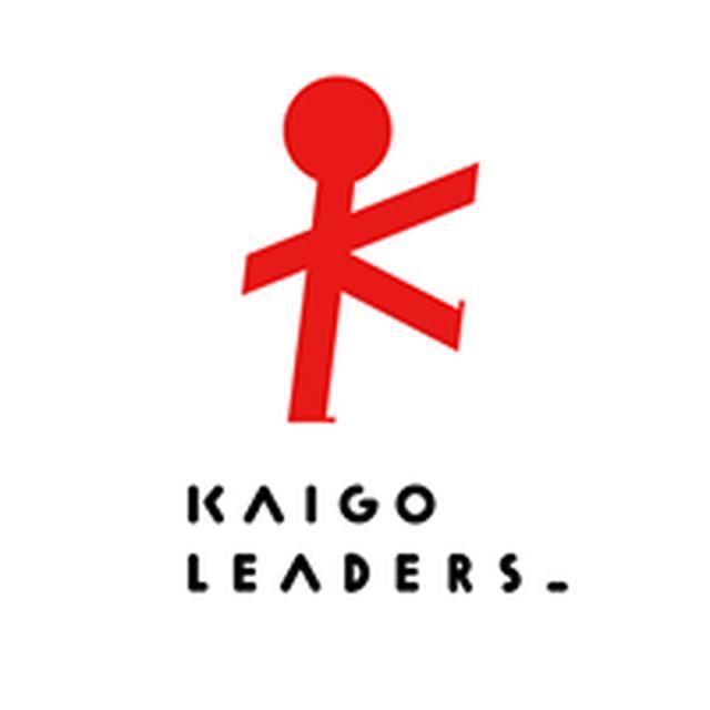 画像: KAIGO LEADERS(カイゴリーダーズ)