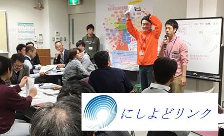 画像: 運営会社紹介 | 【Welfare(ウェルフェア)西淀川・姫島】児童発達支援・放課後等デイサービス