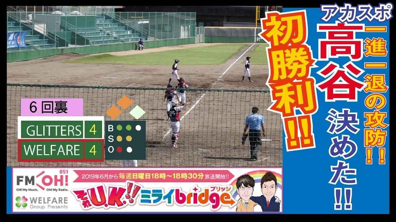 画像: 【リベンジなるか?!】今こそ春にコールド負けした借りを返すとき!掴め初勝利 www.youtube.com