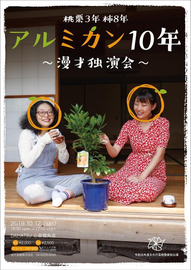 画像: ★10月12日に漫才独演会を行います。