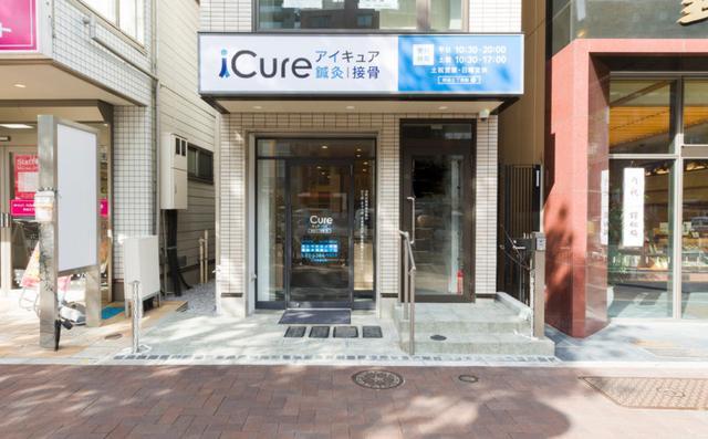 画像: 店舗一覧 | iCure鍼灸接骨院(東京/大阪/兵庫)