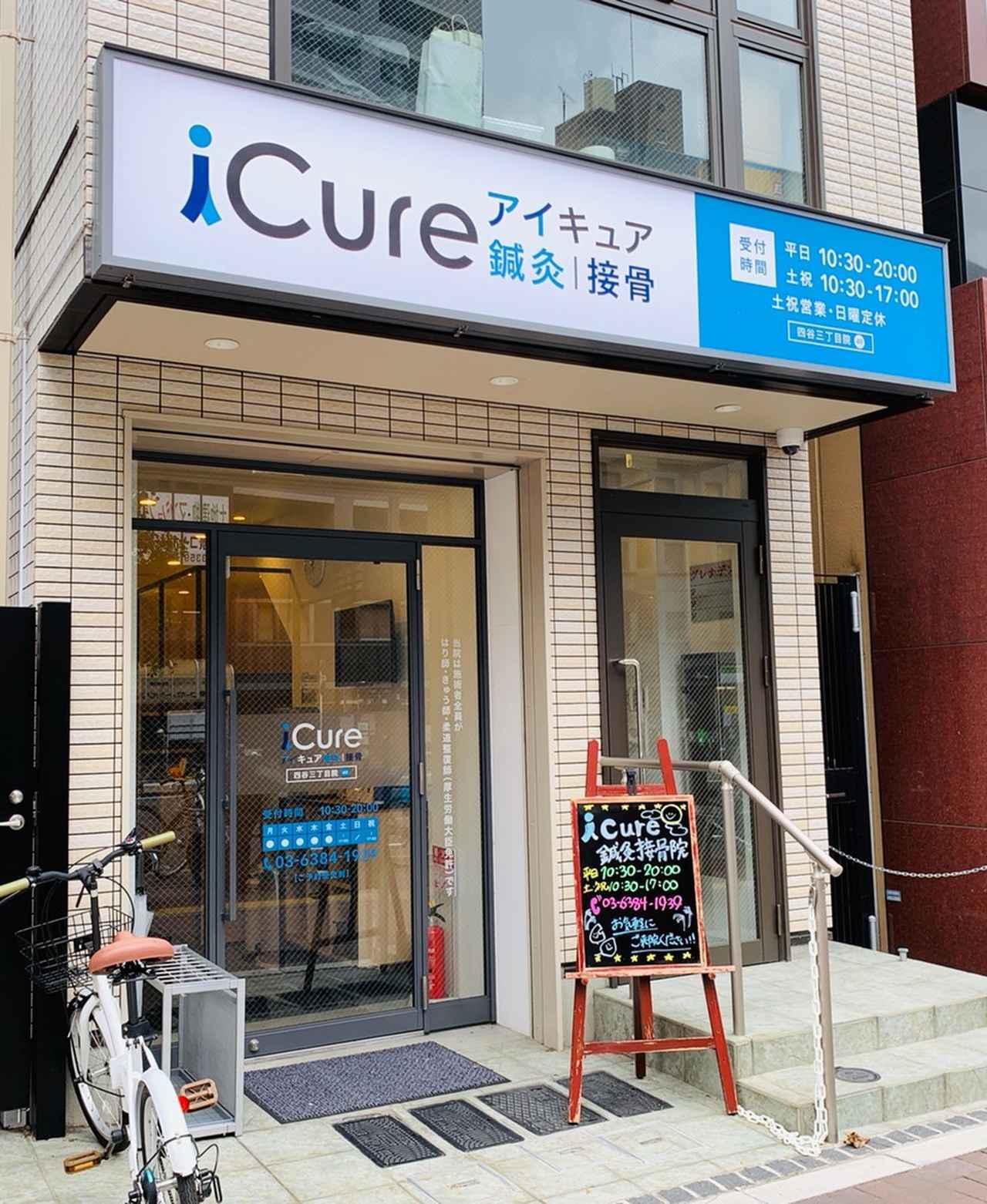 画像: ★スタッフ、実際にiCure 四谷三丁目院に行ってみました。