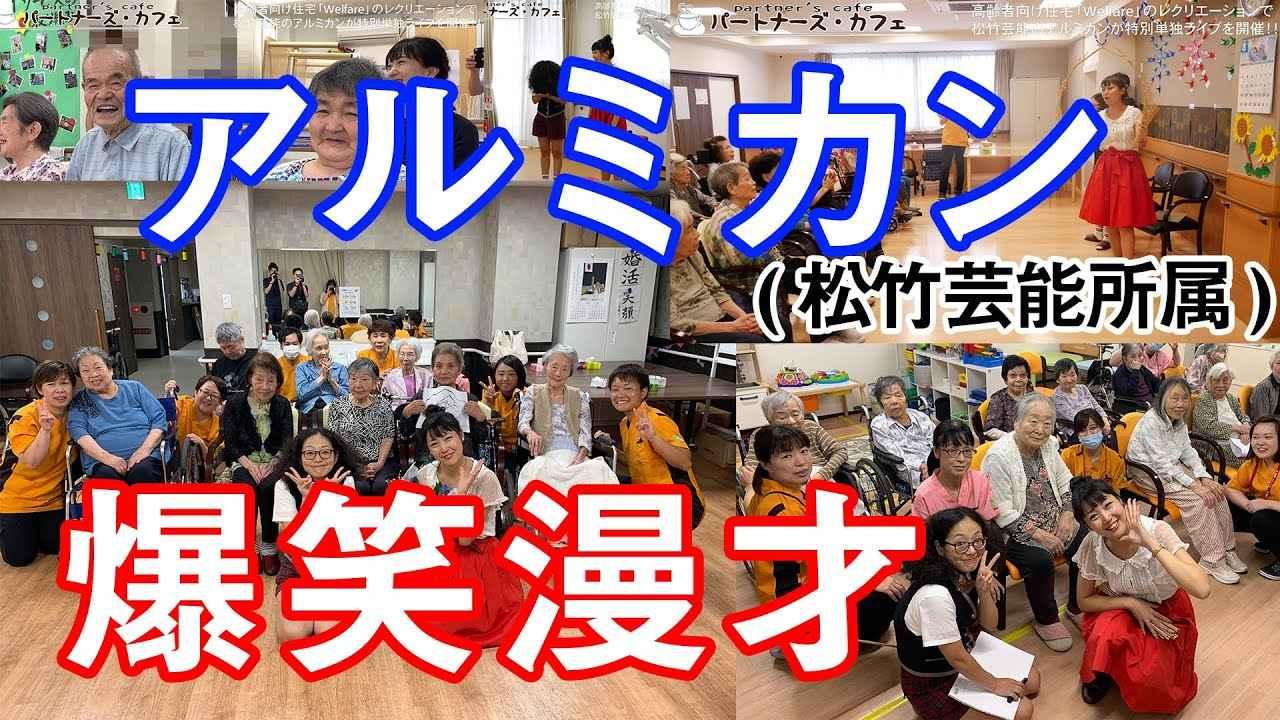 画像: 【爆笑レク】松竹芸能のアルミカンが高齢者の方を笑わせにいきます! www.youtube.com