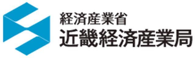 画像: 近畿経済産業局トップページ