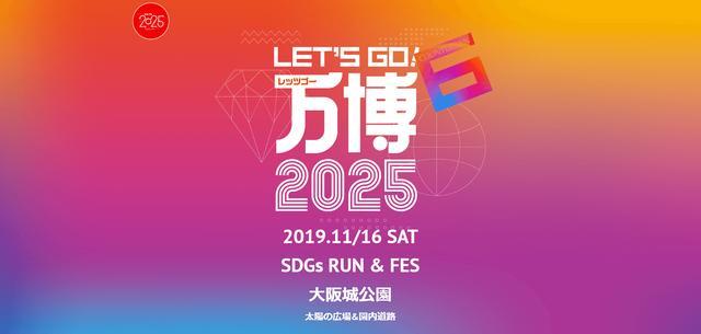 画像: Lets Go Banpaku 2025年 大阪・関西万博に向けて、楽しみながら事例を共創するカウントダウンイベント!『レッツゴー万博2025』開催!