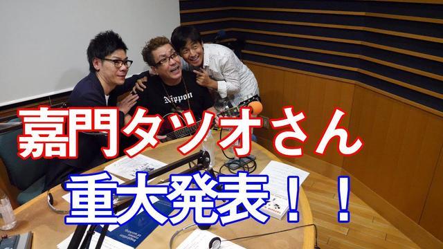 画像: 嘉門タツオさんから重大発表!! www.youtube.com