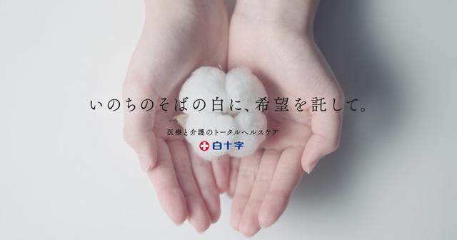 画像: 白十字株式会社