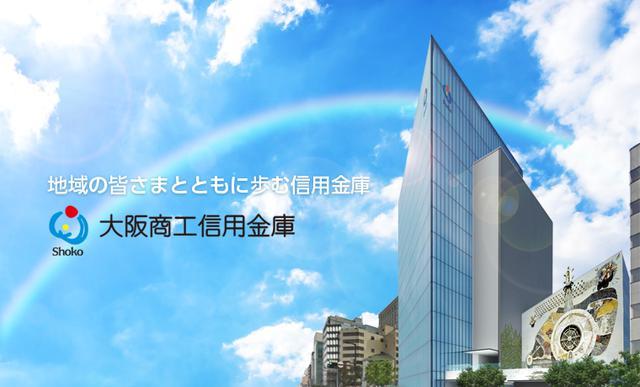 画像: 大阪商工信用金庫