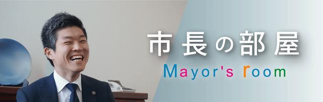 画像: 市長の部屋 - 四條畷市ホームページ