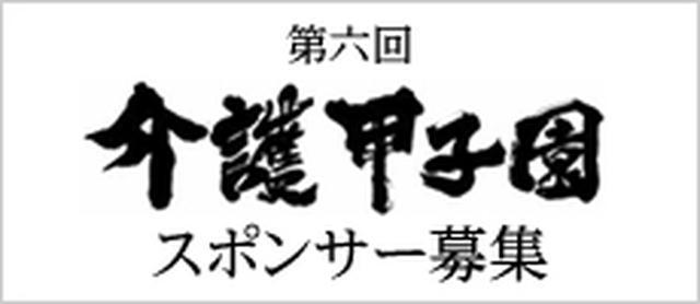 画像: 介護甲子園オフィシャルサイト | 日本介護協会