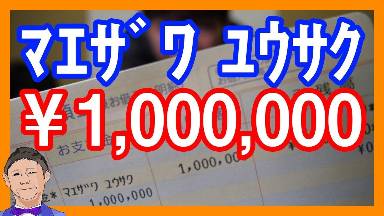 画像: 【100万入金】銀行に当選金を下ろしに行ったらまさかの… www.youtube.com