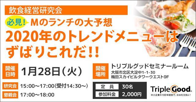画像: セミナーのご案内!今年もやります! M三郎のトレンド大予想!!←まぁまぁよー当たる!!