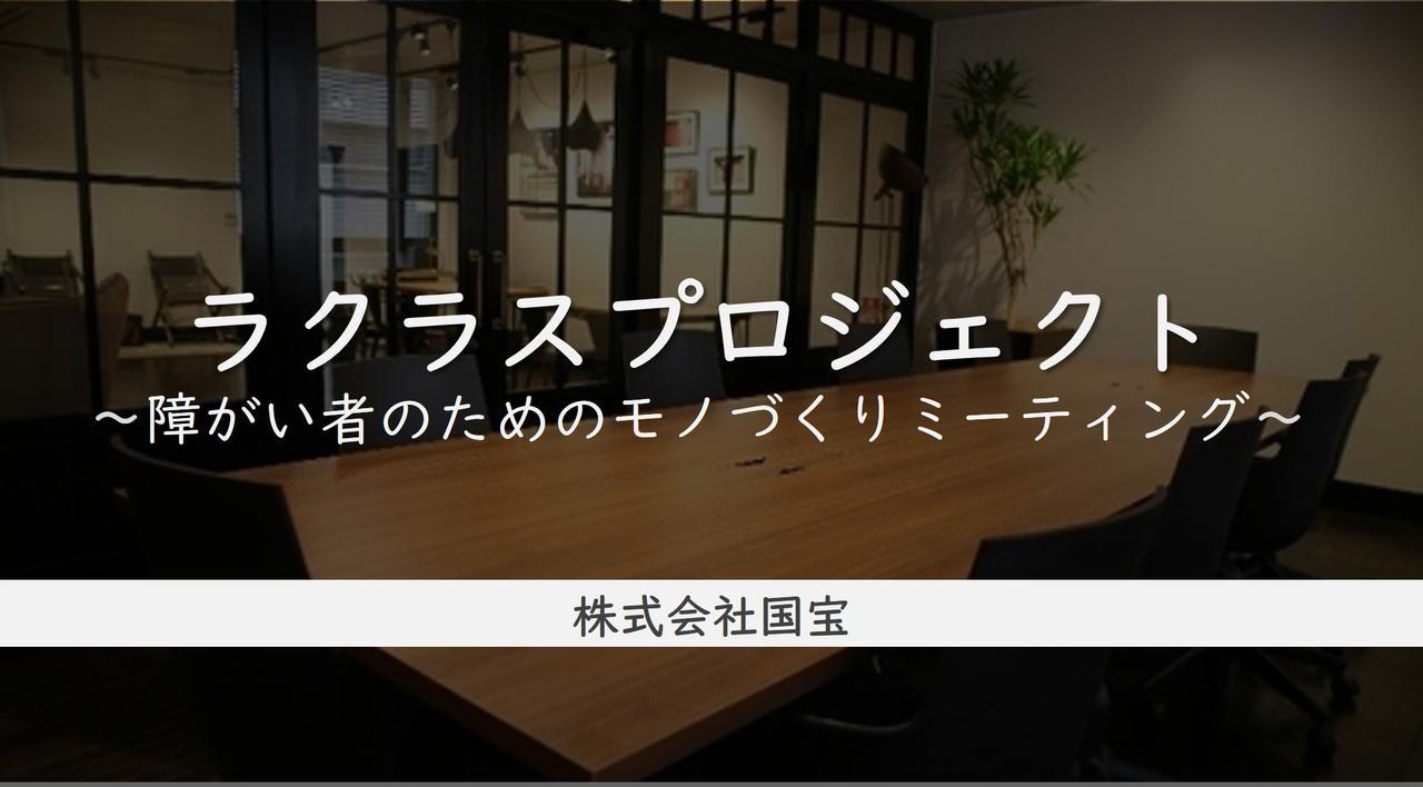 画像: ラクラスプロジェクト-ものづくりミーティング-