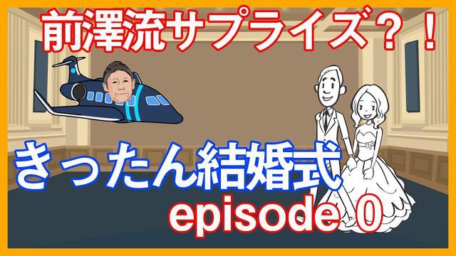 画像: 【前澤100万】本日きったん結婚式!!サプライズの足音…【episode 0】 youtu.be