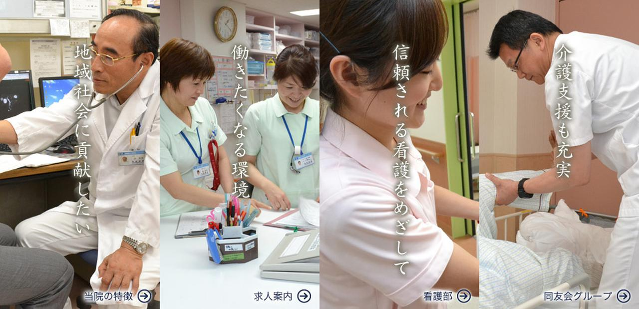 画像: 地域医療を支える大阪市生野区の医療法人同友会「共和病院」