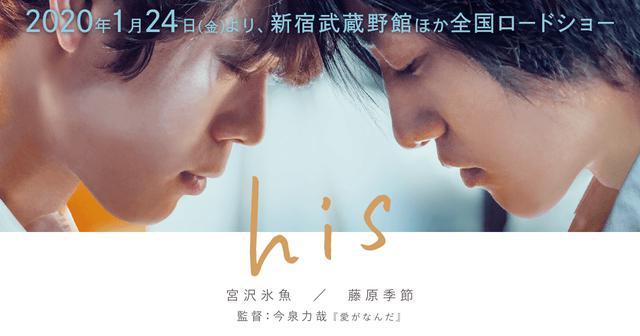 画像: 映画『his』公式サイト 絶賛公開中!新宿武蔵野館ほか全国ロードショー