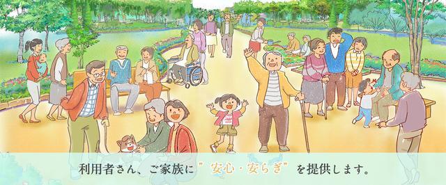 画像: 大阪を中心に介護福祉事業を展開しています セルヴィスグループ