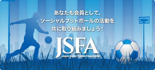 画像: JSFA |NPO法人日本ソーシャルフットボール協会