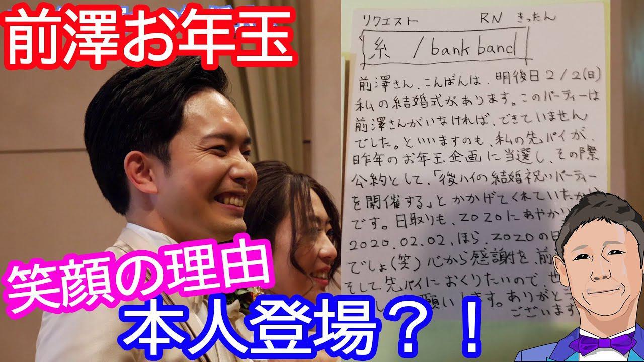 画像: 【前澤お年玉】100万当選者の公約で実現した結婚式に前澤社長は来るのか? www.youtube.com