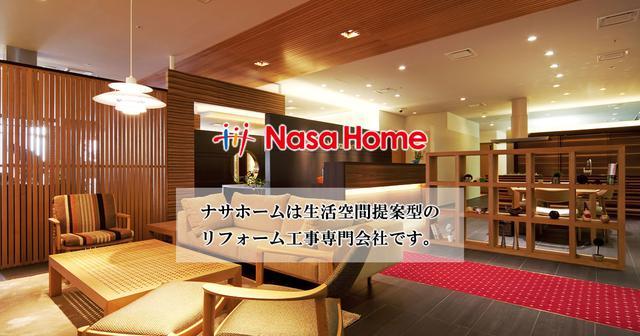 画像: 大阪のリフォームは、年間約7,000件の実績を誇るナサホームにお任せ下さい