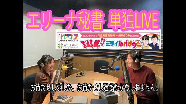 画像: 【単独LIVE】ついにエリーナが?!新企画始動 www.youtube.com