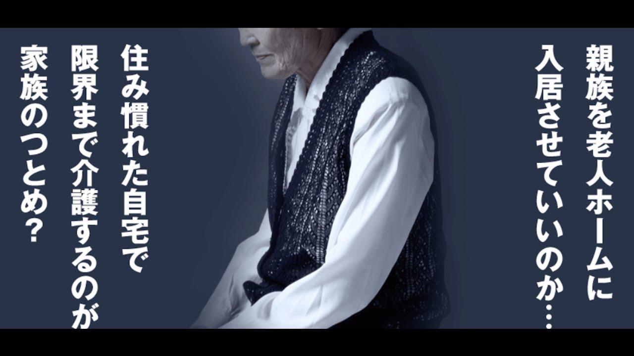 画像: 【外出自粛】サービス付き高齢者向け住宅をリモート内覧してみた www.youtube.com