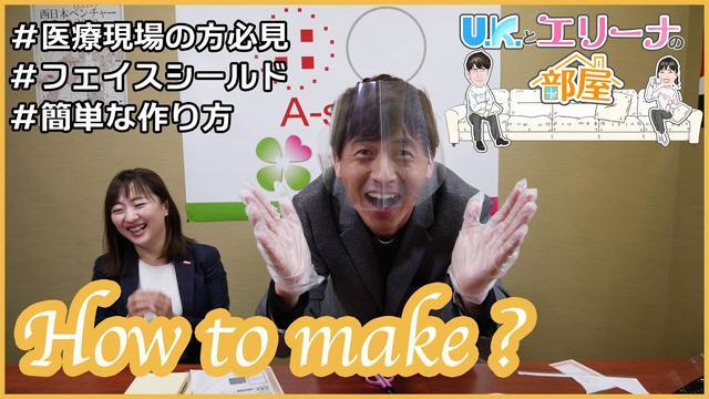 画像: 【医療現場を救え】自作フェイスシールドをプレゼントします。 www.youtube.com