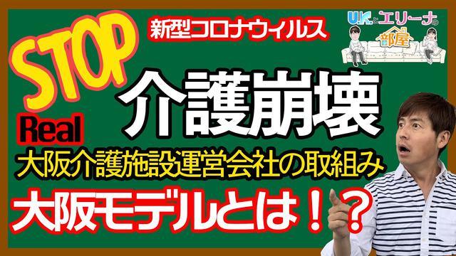 画像: 介護崩壊させない〜大阪モデル〜【コロナウィルス対策】 www.youtube.com