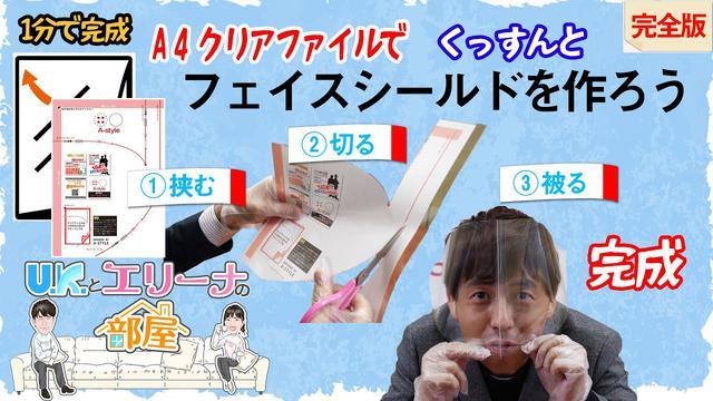 画像: 【1分で完成】1枚7円で作れる!クリアファイルで自作フェイスシールドを作ろう!! www.youtube.com